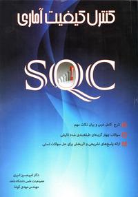 SQC.jpg