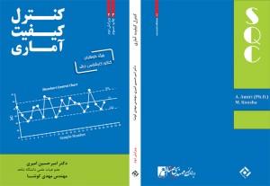 کتاب کنترل کیفیت آماری دکتر امیری و مهندس کوشا