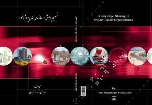 تسهیم دانش در سازمانهای پروژه محور
