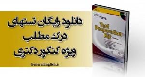 Phd-Toefl-Kit-2xr5acunqbp171x8mwh2ps
