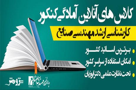 کلاس آنلاین آمادگی کنکور