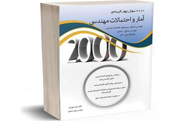 ۲۰۰۰ سوال چهار گزینه ای آمار و احتمالات مهندسی