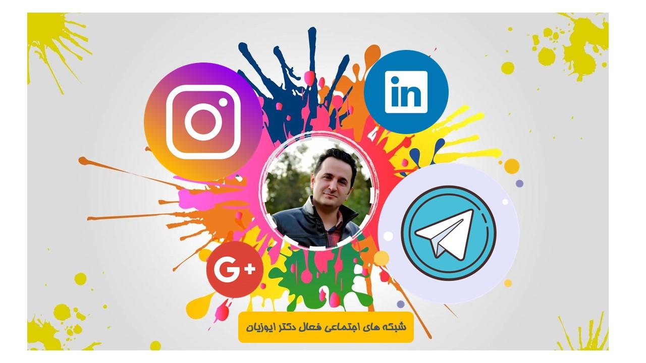 شبکه های اجتماعی فعال دکتر ایوزیان: