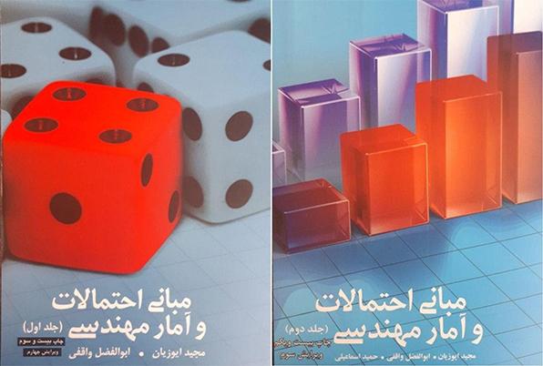 کتاب دو جلدی مبانی احتمالات و آمار مهندسی